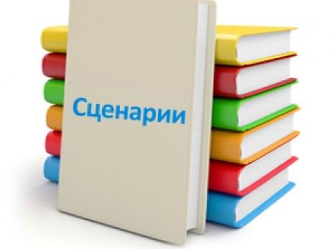 Метод Сценариев
