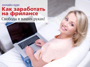 Онлайн курс как заработать на фрилансе