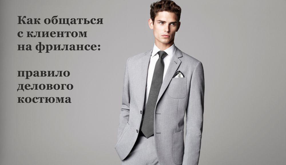 Правило делового костюма для фриланса