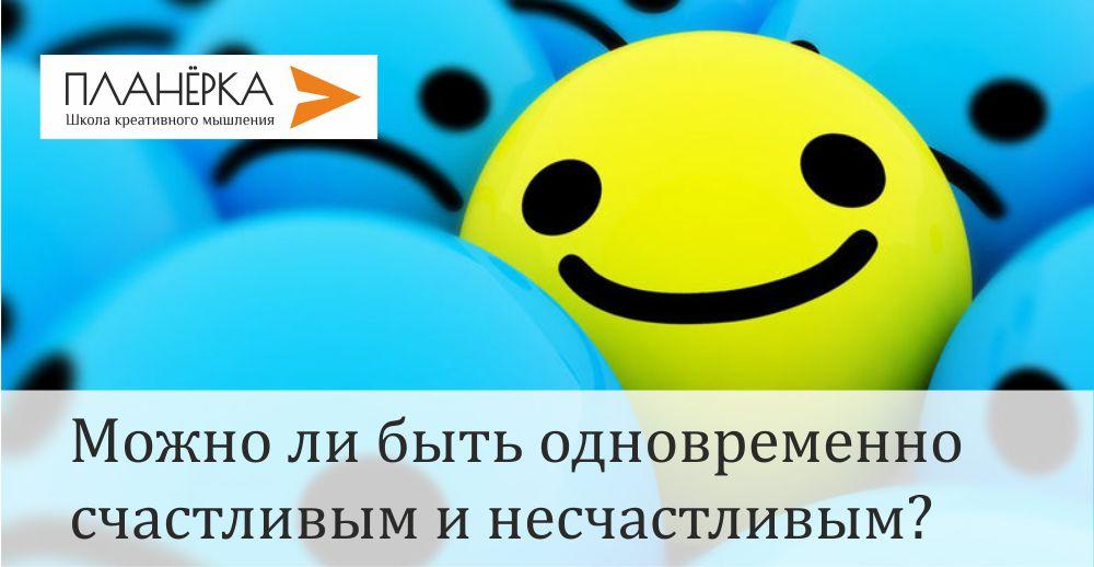 Можно ли быть одновременно счастливым и несчастливым?