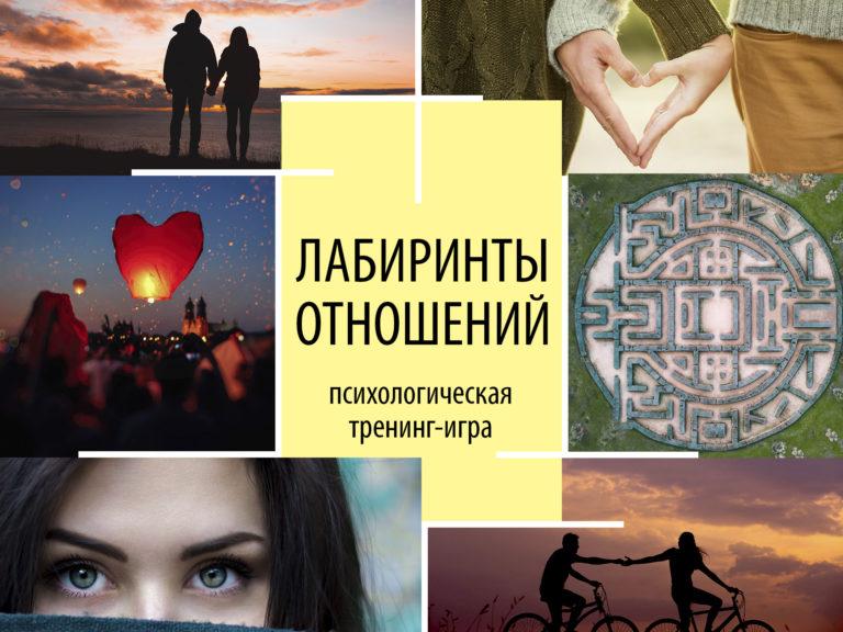 Психологическая онлайн игра лабиринты отношений