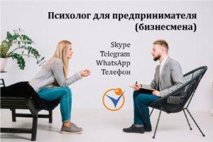 Психолог для предпринимателя