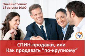 СПИН продажи онлайн тренинг