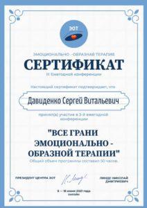 эмоционально образная терапия Давиденко Сергей